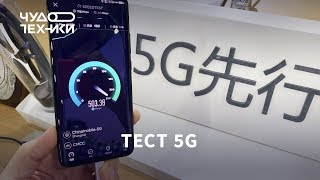 Первый тест 5G!