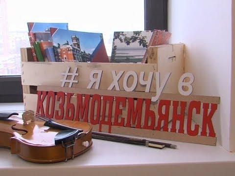 """«Марий Эл Телерадио»:   """"Про100. Козьмодемьянск"""""""