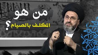 من هو الشخص الذي يحرم عليه صيام شهر رمضان | السيد رشيد الحسيني