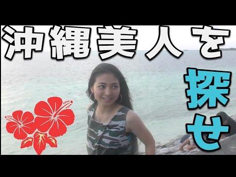 沖縄のイケメン美女を探せ!【第二弾】