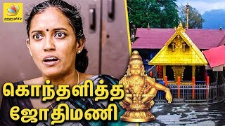 Congress Jothimani about Women entering Sabarimala