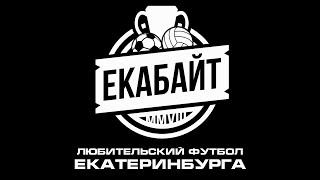 Обзор 1 тура IX Чемпионат Екабайт по мини футболу 3 Дивизион