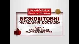 Ламинат паркет нет г.Киев laminat-parket.net №5.Акция(Акция на ламинат и паркетную доску Киев Украина! http://laminat-parket.net/. Купи паркетную доску или ламинат и получи..., 2013-01-13T09:41:33.000Z)