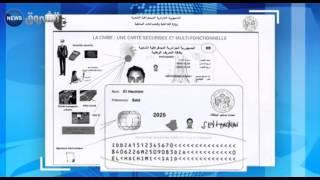 إصدار بطاقة التعريف الوطنية البيومترية الإلكترونية مطلع السنة الجديدة