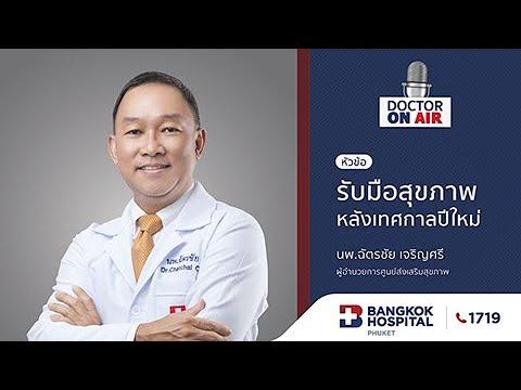 Doctor On Air   ตอน รับมือสุขภาพหลังเทศกาลปีใหม่  โดย นพ.ฉัตรชัย เจริญศรี