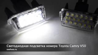 Led подсветка номера Toyota Camry V50