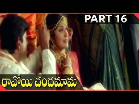 Ravoyi Chandamama Telugu  Movie Part 16/16 || Nagarjuna, Anjala Zaveri, Keerthi Reddy