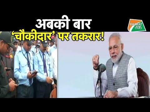 चौकीदार पॉलिटिक्स पर PM Modi का नया दांव | Bharat Tak
