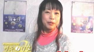 満月動物園15周年記念公演☆ 『ツキノウタ』出演者のコメント動画です♪...