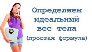 Определяем идеальный вес тела
