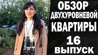 Видеоблог ЖК «Мариинский» №16 Обзор двухуровневой квартиры