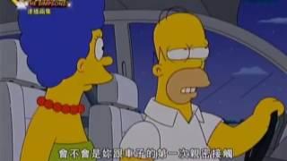 辛普森家庭 車太小不能車震