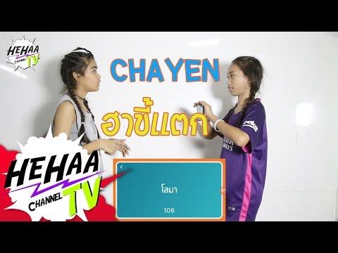 เเข่งเล่นเกมใบ้คำ Chayen แพ้ปั่นจิ้งหรีด