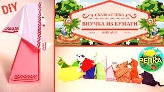 Оригами сказка РЕПКА! Театр кукол из бумаги! поделка ВНУЧКА