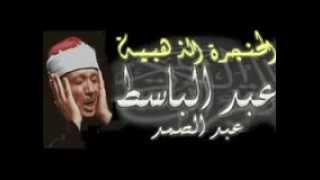قصار السور نفس طويل بصوت الشيخ عبد الباسط عبد الصمد