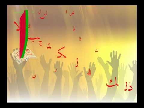 أعظم دقيقتين من القرآن والأكوان: الصراط المستقيم في الفاتحة هو حرف ألف المد ا