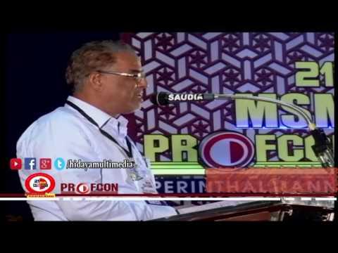 MSM Profcon 2017 | P Uneen Sahib |  Perinthalmanna