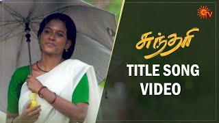 Sundari - Title Song Video   சுந்தரி   Mon - Sat @9PM From 22nd Feb   Tamil Serial Songs   Sun TV