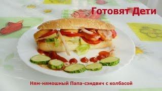 Готовят Дети: Ням-нямошный Папа-сэндвич (Выпуск#40)