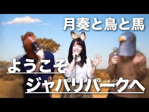 【初動物コラボ!?】ようこそジャパリパークへ/どうぶつビスケッツ×PPP (cover) TVアニメ「けものフレンズ」主題歌