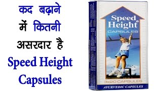 Speed Height Capsules के फायदे और नुक्सान | What Is Speed Height Capsules |