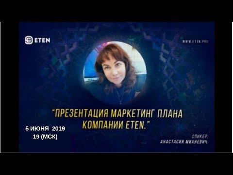 Онлайн — презентация #ETEN  📢Спикер: Анастасия Михневич