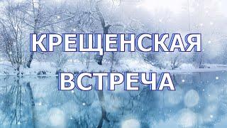 Крещенская встреча \ Алена Дмитриева