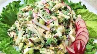 САЛАТ С РЕДИСОМ (редиской)и куриной грудкой. Сытно и Вкусно!  Новый вкус.  Salad with Radish.