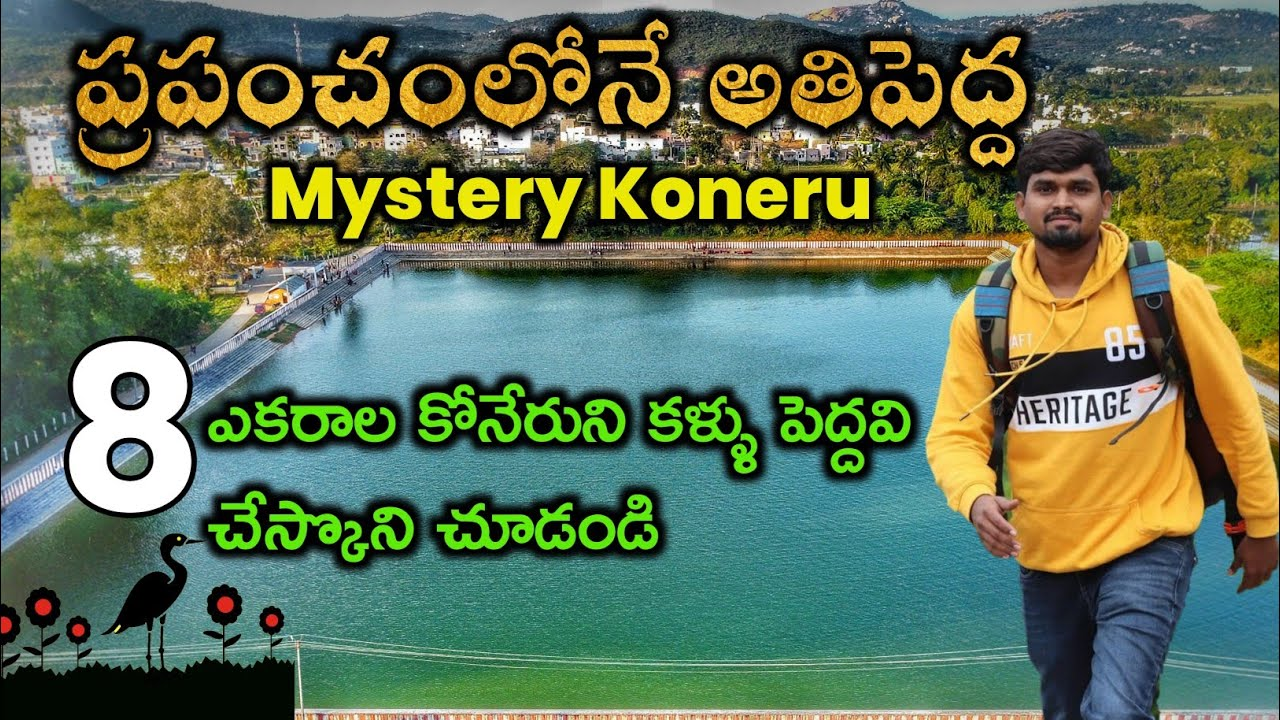 World's Second largest lake | Karveti Nagaram | Historical Places | Village Mysteries