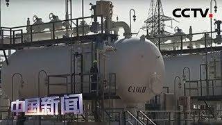 [中国新闻] 封锁石油出口 利东部武装增加谈判筹码 | CCTV中文国际