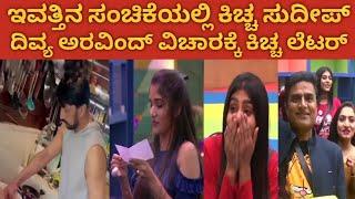 ಇವತ್ತಿನ ಸಂಚಿಕೆಯಲ್ಲಿ ಕಿಚ್ಚ   Kannada Bigg Boss Season 8