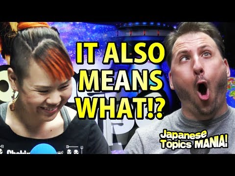 Alternative Meanings Of Japanese Words