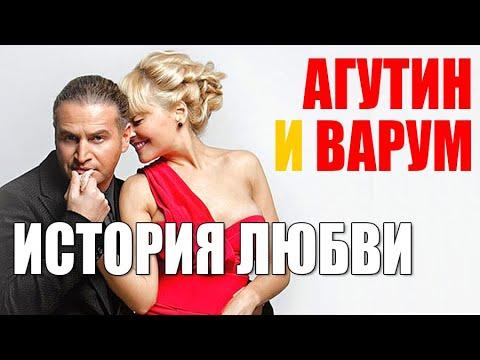 Агутин и Варум: история любви  Личная жизнь Леонида Агутина
