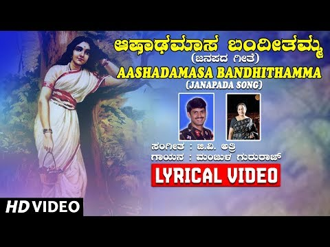 Aashadamasa Bandhithamma Lyrical Video Song   Manjula Gururaj   G V Atri   Kannada Janapada Geethe