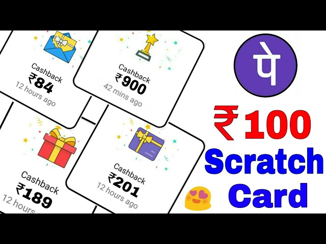 PhonePe New Scratch Card Guaranteed ₹100 Cashback For All Users || PhonePe New Offer