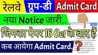 RRB Group D Admit Card New Notice Out 2018 | New Exam Date Update