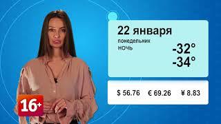 Погода на 22 01 youtube