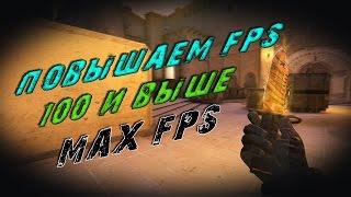 КАК ПОВЫСИТЬ FPS | ПОВЫШАЕМ FPS | MAX FPS
