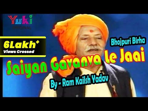 सइयां गवनवाँ ले जाई     भोजपुरी  निर्गुणी भजन  ।  Saiyan Gavanve Le Jaai By . Ram Kailash Yadav