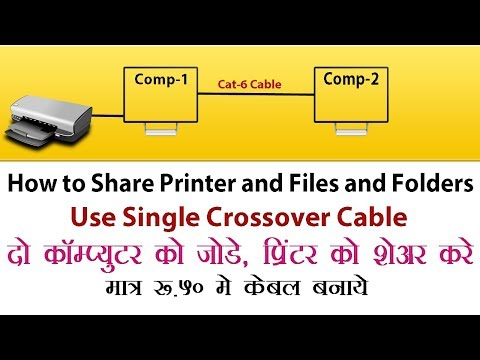 Two PC Networking and printer & Data sharing
