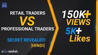 Retail Traders  VS. Professional Traders. SECRET REVEALED! [HINDI]
