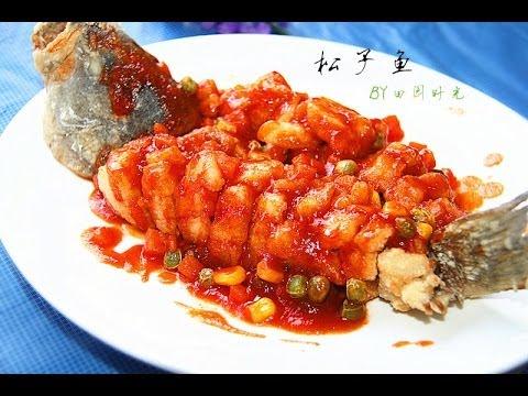 松子鱼Sweet And Sour Fish(Pinecone-shaped)