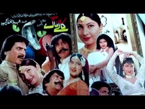KALAY NAAG (1997) - SAIMA, MOHSIN KHAN, SANA, IZHAR QAZI & SHAFQAT CHEEMA
