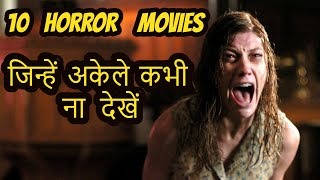 Top 10 Horror Movies Of Hollywood    In Hindi