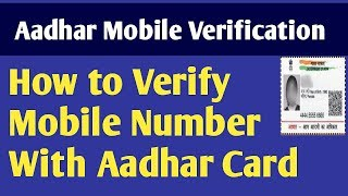 [ Aadhar Mobile Verification ] How to Verify Mobile Number Linked With Aadhar Card Online UIDAI