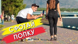 ПРАНК Сфотать попку #PRANK take pictures POPKY(пранк Усть-каменогорск)