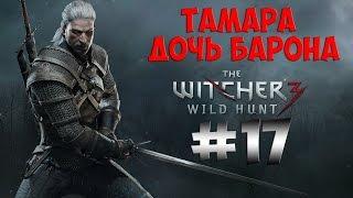 The Witcher 3 Wild Hunt. Прохождение. Часть 17 (Тамара дочь барона) 60fps