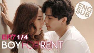 [Eng Sub] Boy For Rent ผู้ชายให้เช่า | EP.7 [1/4]