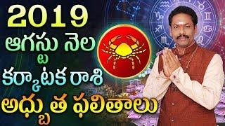 2019 ఆగష్టు నెల కర్కాటక రాశి వారి విజయ రహస్యం ||JKR Bhathi 2019auguest  karkataka rasi phalithaalu |