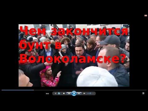 Чем закончится бунт в Волоколамске?